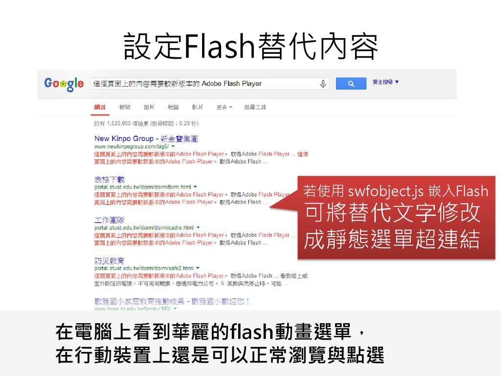 設定Flash替代內容 在電腦上看到華麗的flash動畫選單, 在行動裝置上還是可以正常瀏覽與...