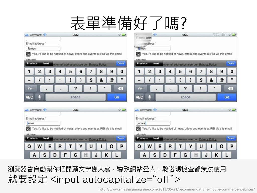 表單準備好了嗎? 瀏覽器會自動幫你把開頭文字變大寫,導致網站登入、驗證碼檢查都無法使用 就要設...