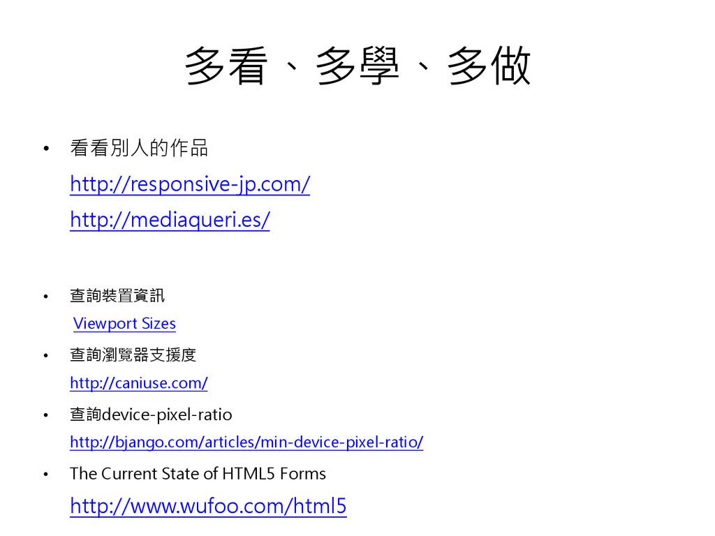 多看、多學、多做 • 看看別人的作品 http://responsive-jp.com/ ht...
