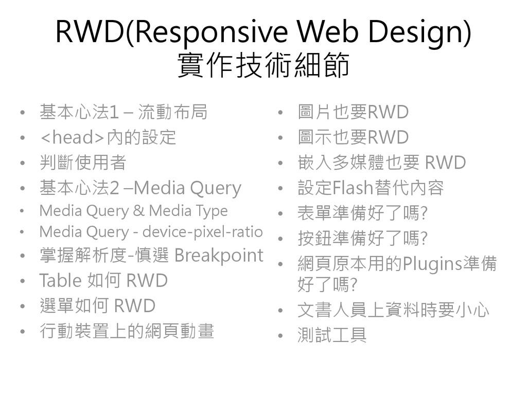 RWD(Responsive Web Design) 實作技術細節 • 基本心法1 – 流動布...