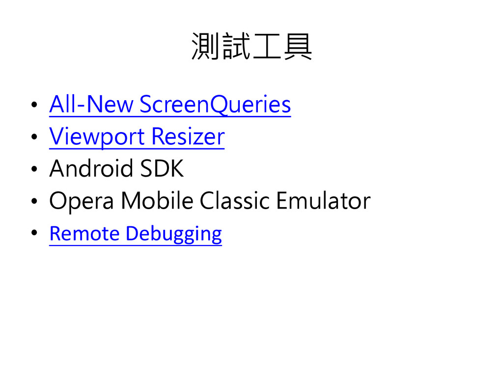 測試工具 • All-New ScreenQueries • Viewport Resizer...