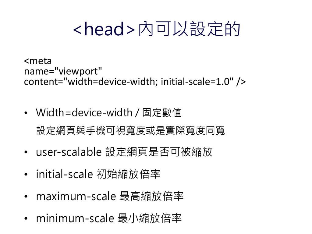 "<head>內可以設定的 <meta name=""viewport"" content=""wid..."