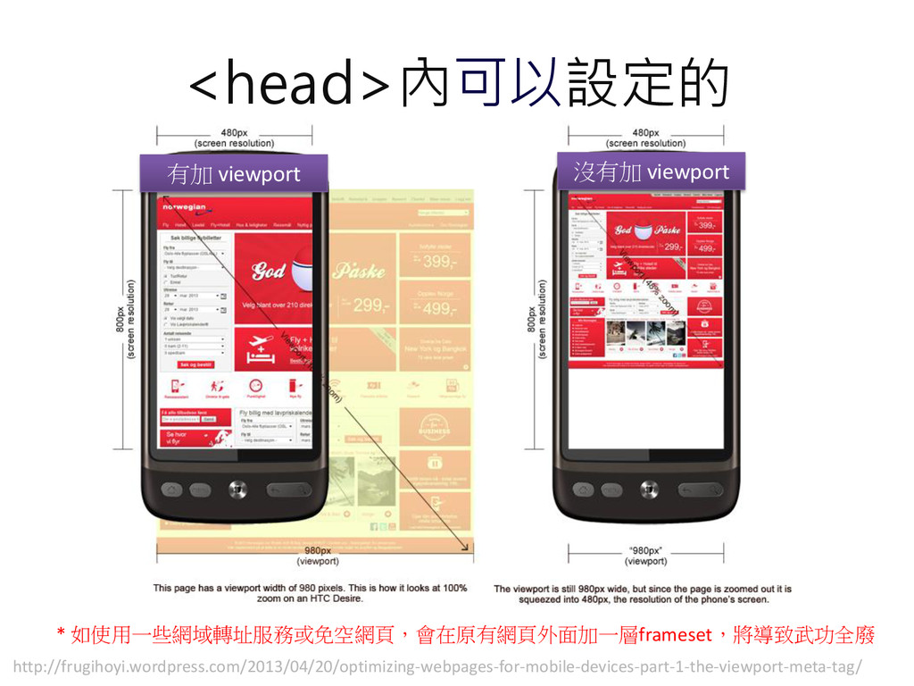 <head>內可以設定的 http://frugihoyi.wordpress.com/201...