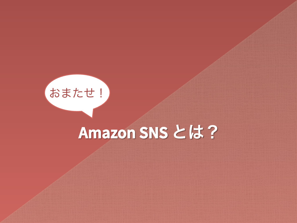Amazon SNS ͱʁ ͓·ͨͤʂ