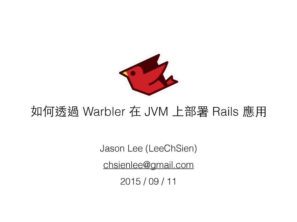 如何透過 Warbler 在 JVM 上部署 Rails 應⽤用 Jason Lee (Lee...