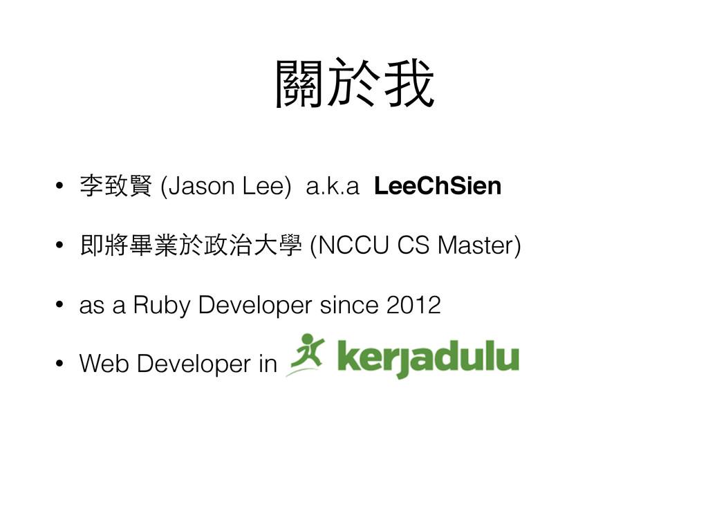 關於我 • 李致賢 (Jason Lee) a.k.a LeeChSien • 即將畢業於政治...