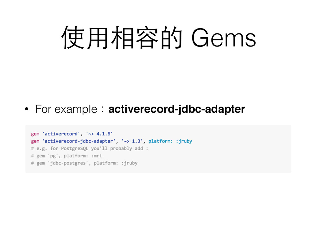 使⽤用相容的 Gems • For example:activerecord-jdbc-ada...