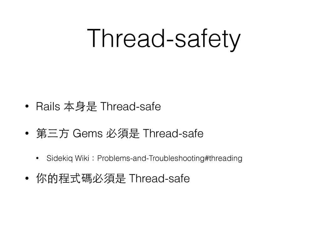Thread-safety • Rails 本⾝身是 Thread-safe • 第三⽅方 G...