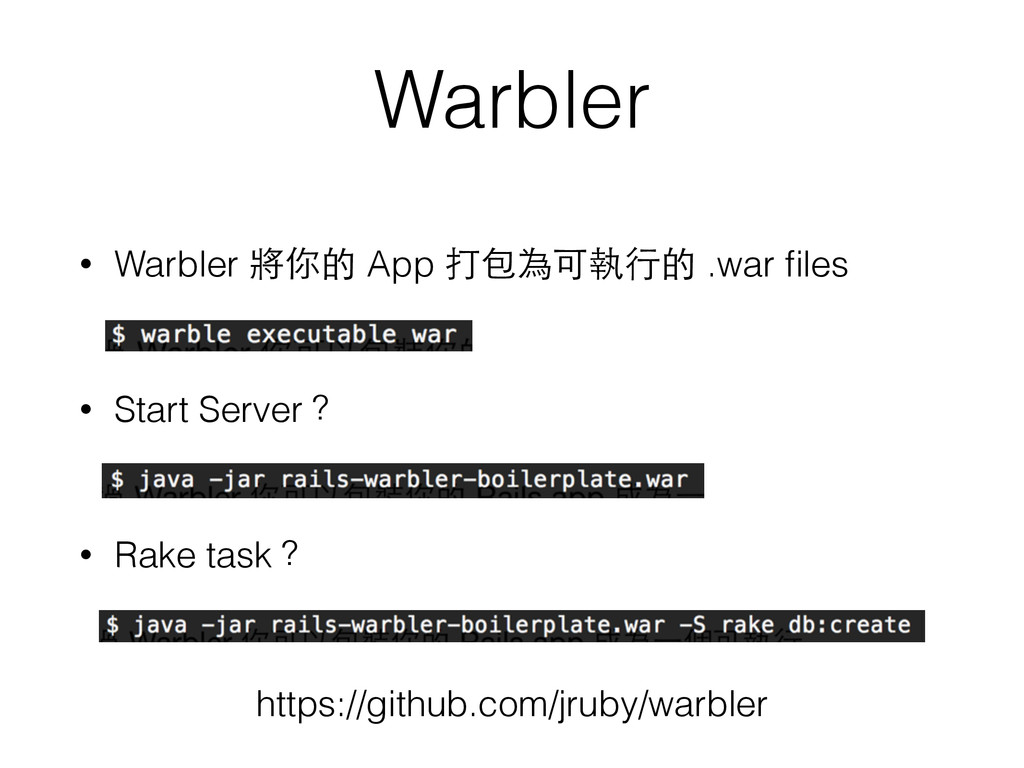 Warbler • Warbler 將你的 App 打包為可執⾏行的 .war files ht...