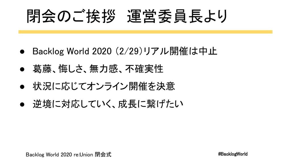 #BacklogWorld 閉会のご挨拶 運営委員長より Backlog World 20...