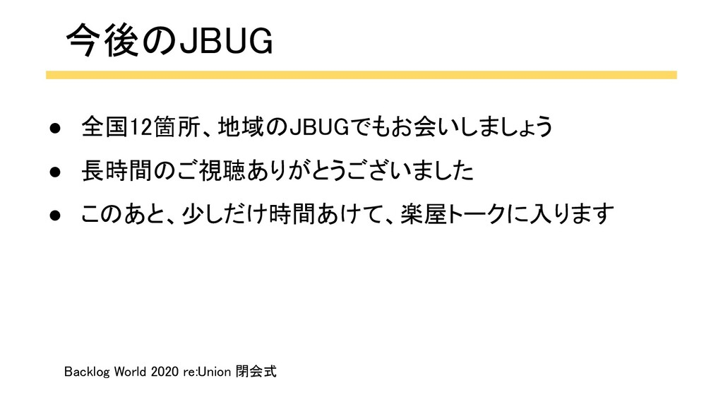 今後のJBUG 