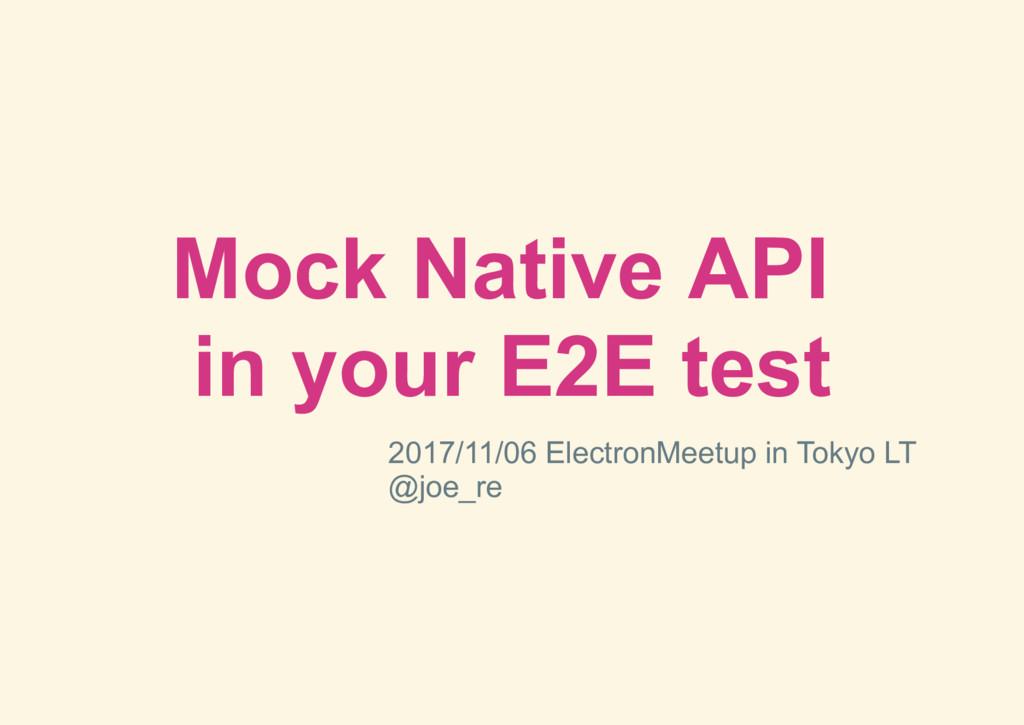 Mock Native API in your E2E test 2017/11/06 Ele...