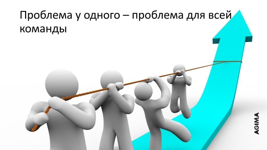 Проблема у одного – проблема для всей команды