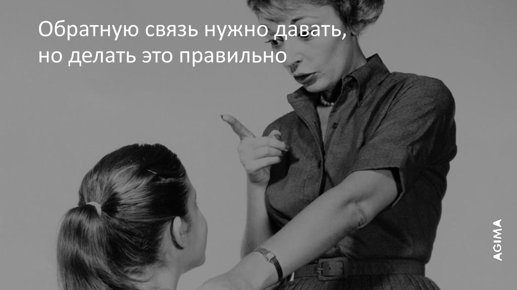 Обратную связь нужно давать,  но делать это пр...