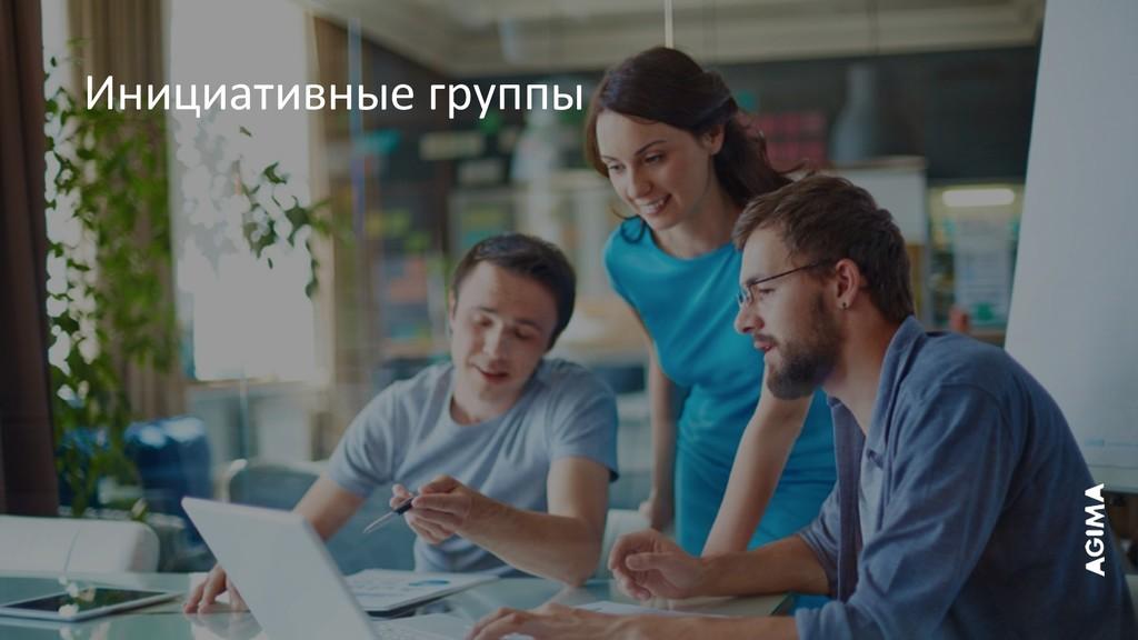 Инициативные группы