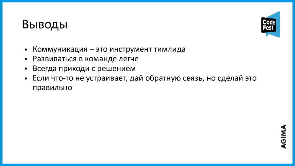 Выводы • Коммуникация – это инструмент тимлида ...