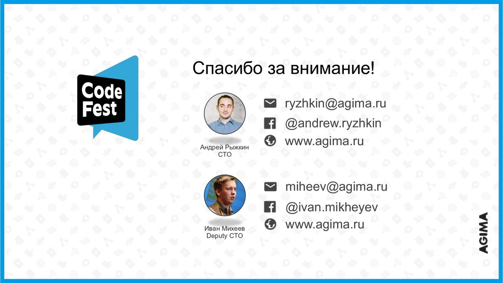 Спасибо за внимание! @andrew.ryzhkin www.agima....