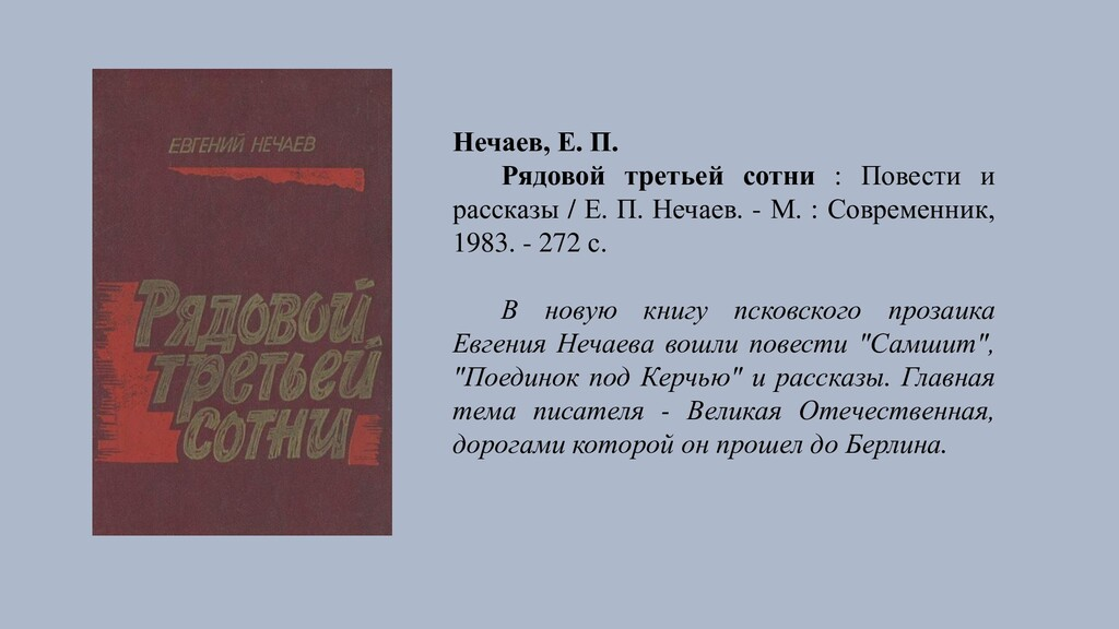 Нечаев, Е. П. Рядовой третьей сотни : Повести и...