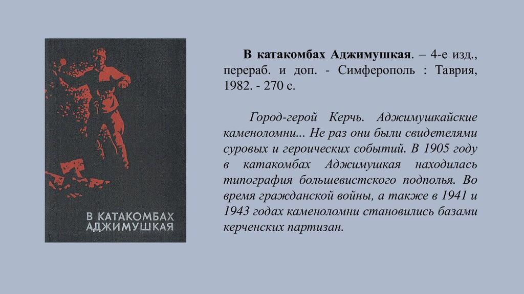 В катакомбах Аджимушкая. – 4-е изд., перераб. и...