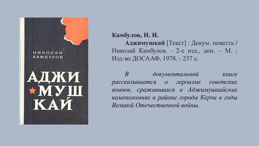 Камбулов, Н. И. Аджимушкай [Текст] : Докум. пов...