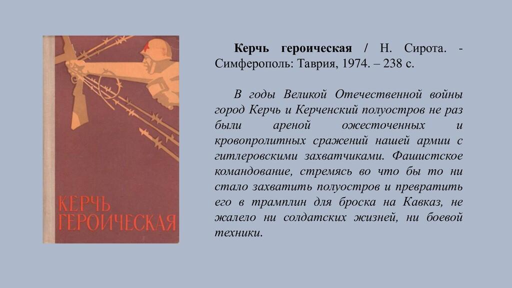 Керчь героическая / Н. Сирота. - Симферополь: Т...
