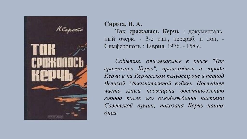Сирота, Н. А. Так сражалась Керчь : документаль...