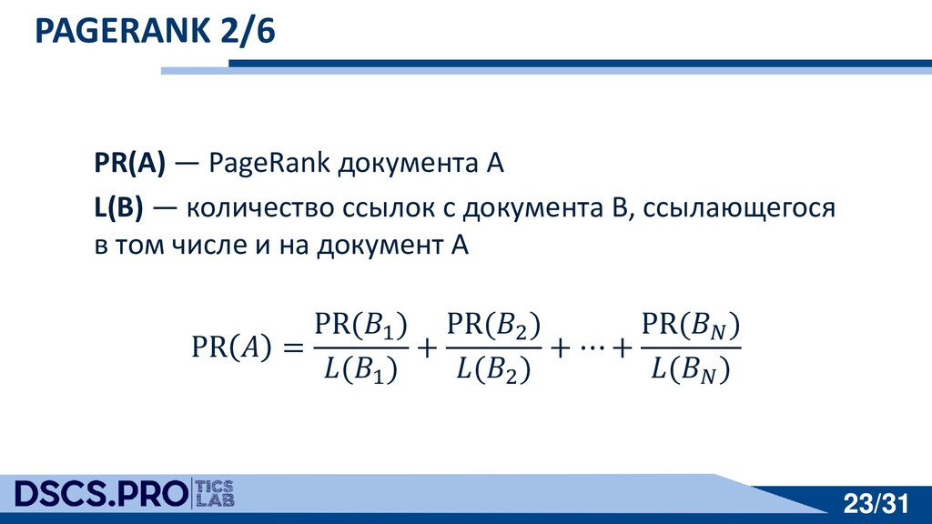 23/31 23/31 PAGERANK 2/6 PR(A) — PageRank докум...