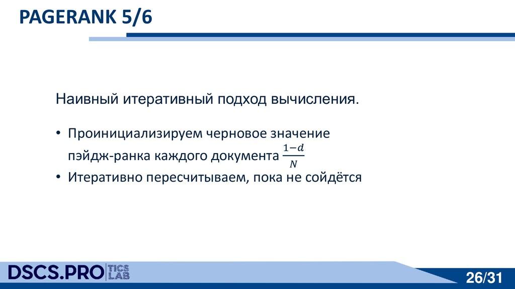26/31 26/31 PAGERANK 5/6 Наивный итеративный по...