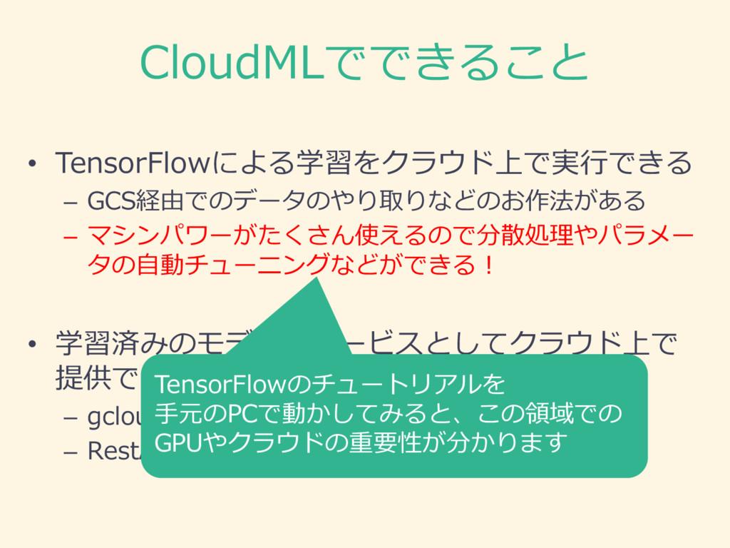 CloudMLでできること • TensorFlowによる学習をクラウド上で実⾏行行できる –...