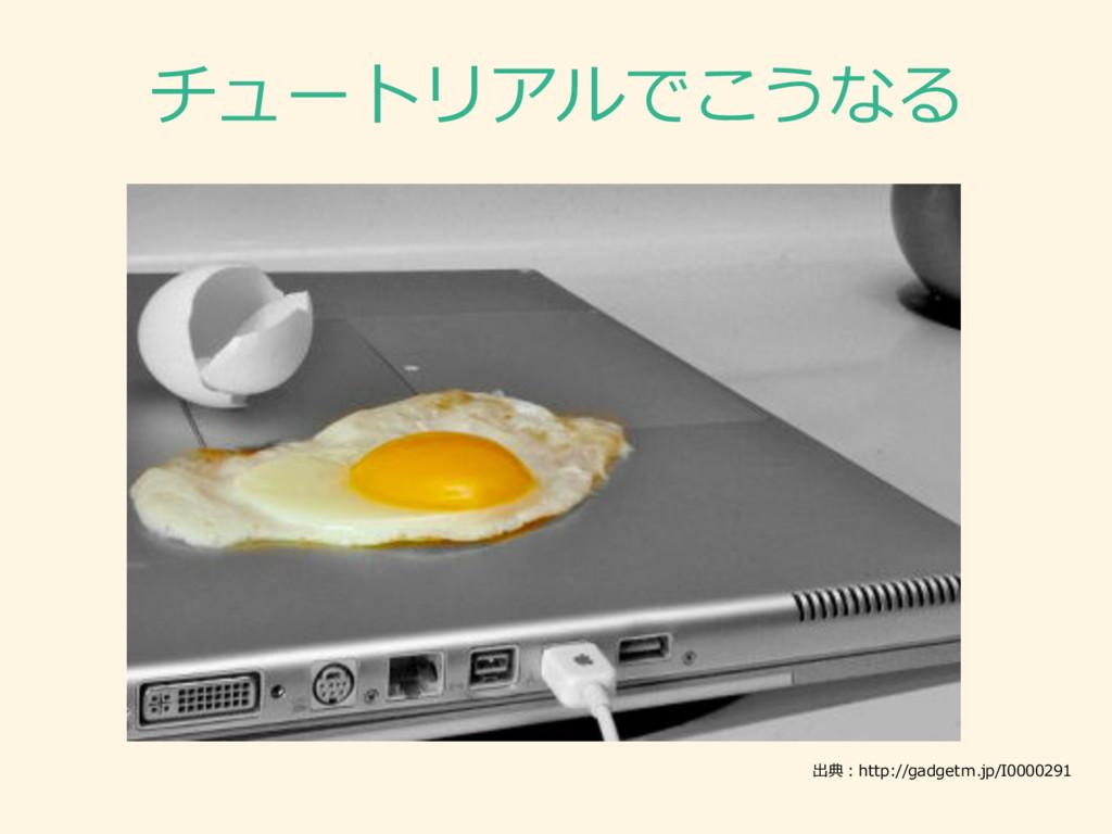 出典:http://gadgetm.jp/I0000291 チュートリアルでこうなる