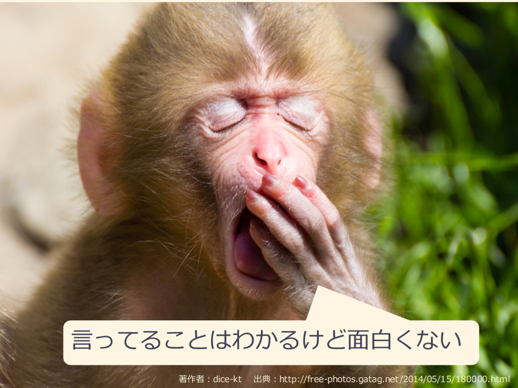 ⾔言ってることはわかるけど⾯面⽩白くない 著作者:dice-‐‑‒kt 出典:http://f...