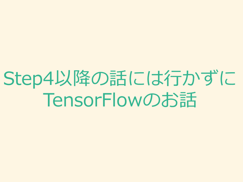 Step4以降降の話には⾏行行かずに TensorFlowのお話