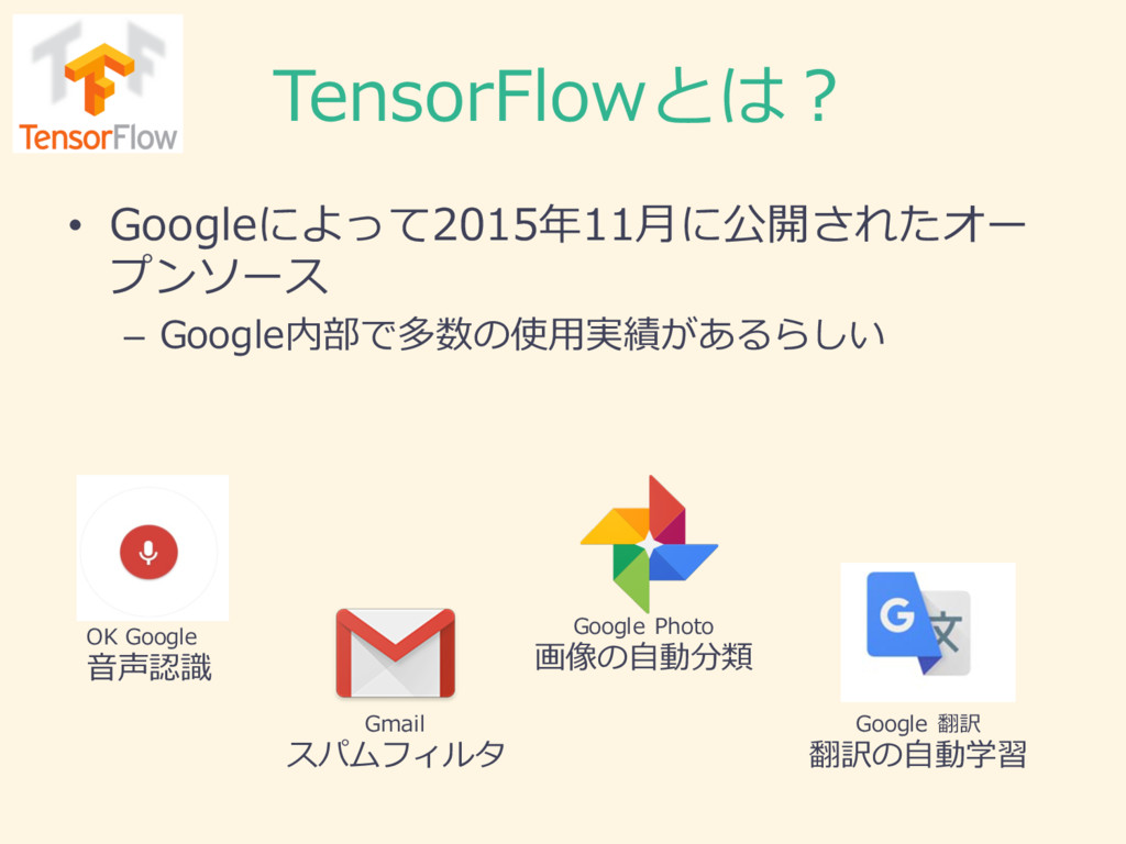 TensorFlowとは? • Googleによって2015年年11⽉月に公開されたオー プン...