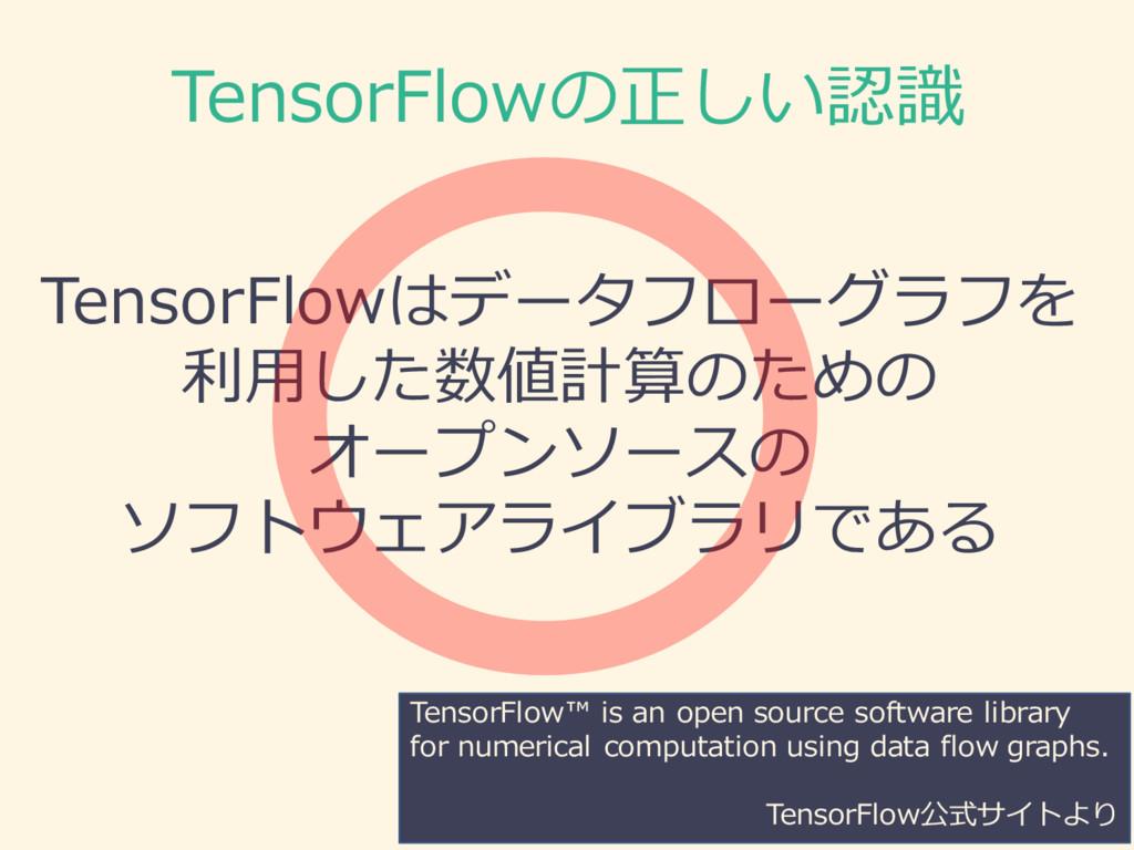 TensorFlowの正しい認識識 TensorFlowはデータフローグラフを 利利⽤用した数...