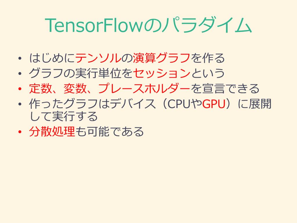TensorFlowのパラダイム • はじめにテンソルの演算グラフを作る • グラフの実⾏行行...