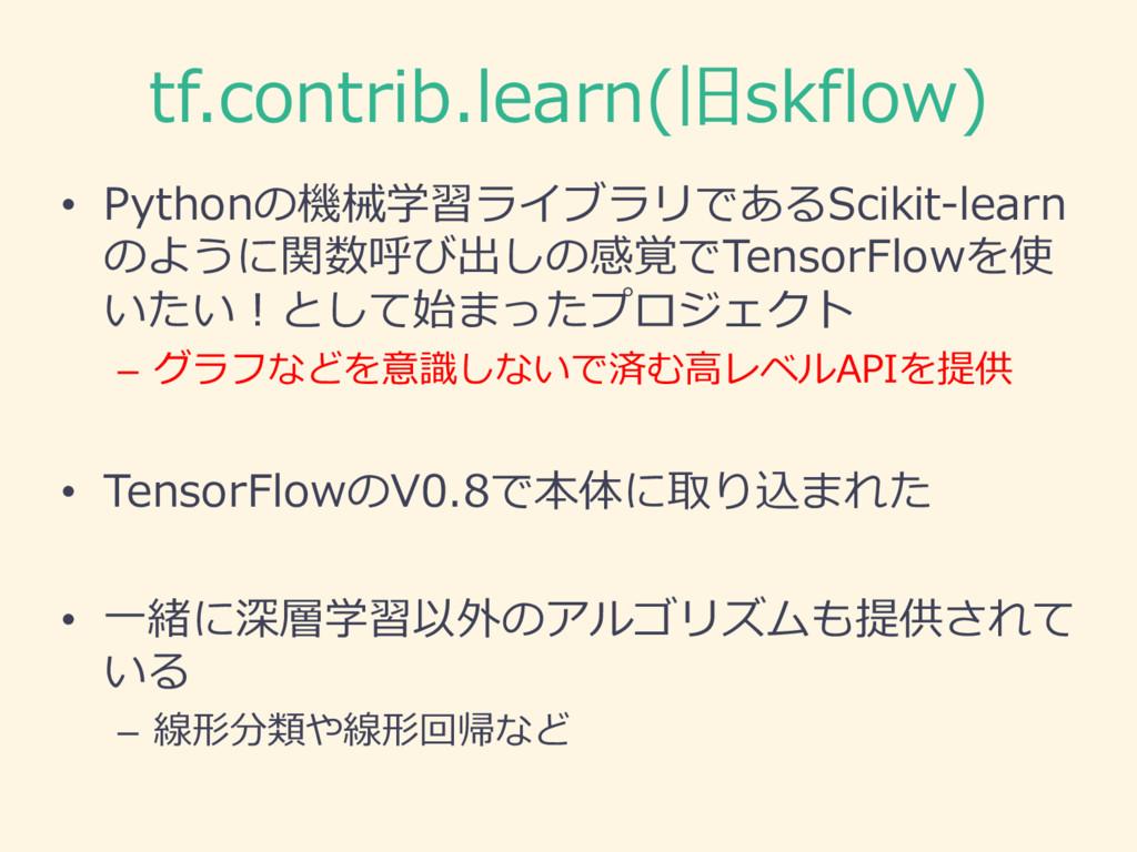 tf.contrib.learn(旧skflow) • Pythonの機械学習ライブラリである...