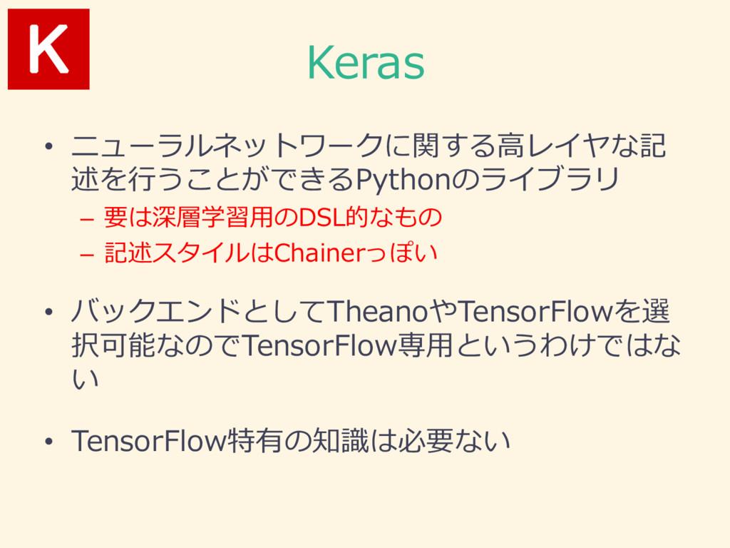 Keras • ニューラルネットワークに関する⾼高レイヤな記 述を⾏行行うことができるPyth...