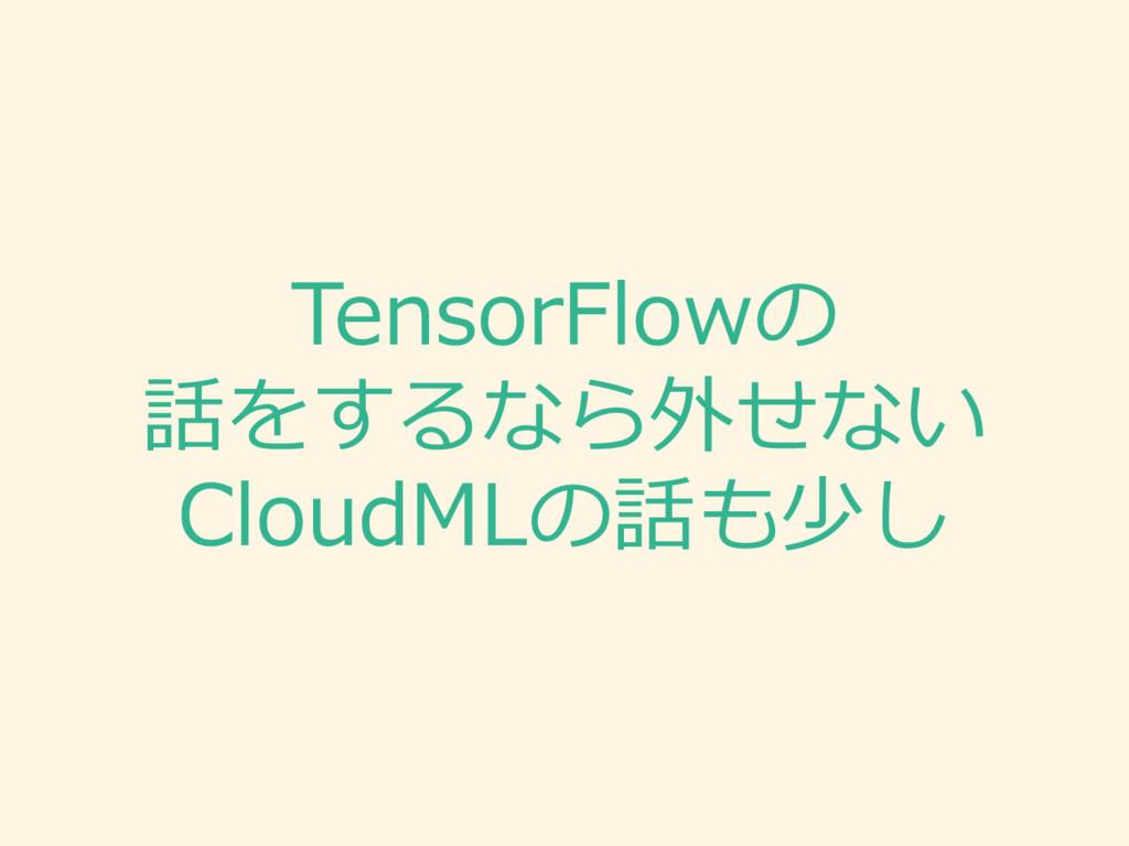 TensorFlowの 話をするなら外せない CloudMLの話も少し