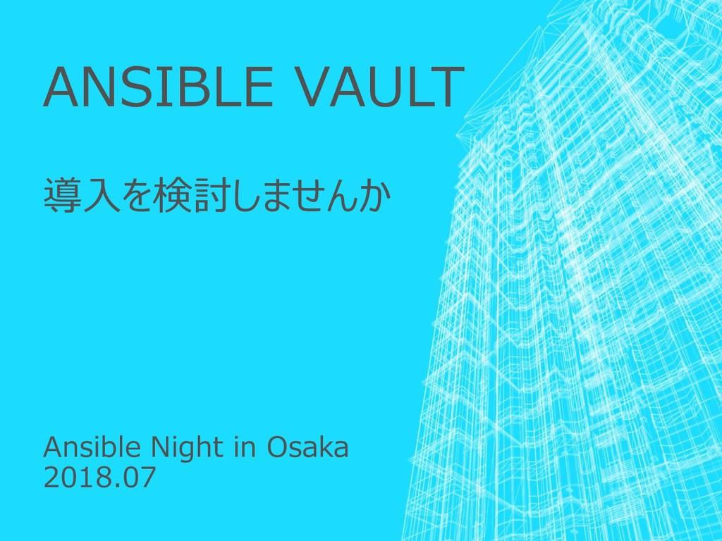 ANSIBLE VAULT 導入を検討しませんか Ansible Night in Osaka...