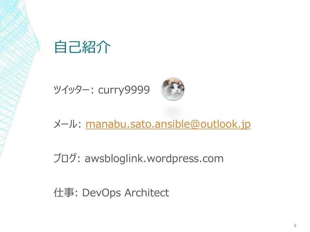 自己紹介 ツイッター: curry9999 メール: manabu.sato.ansible@...
