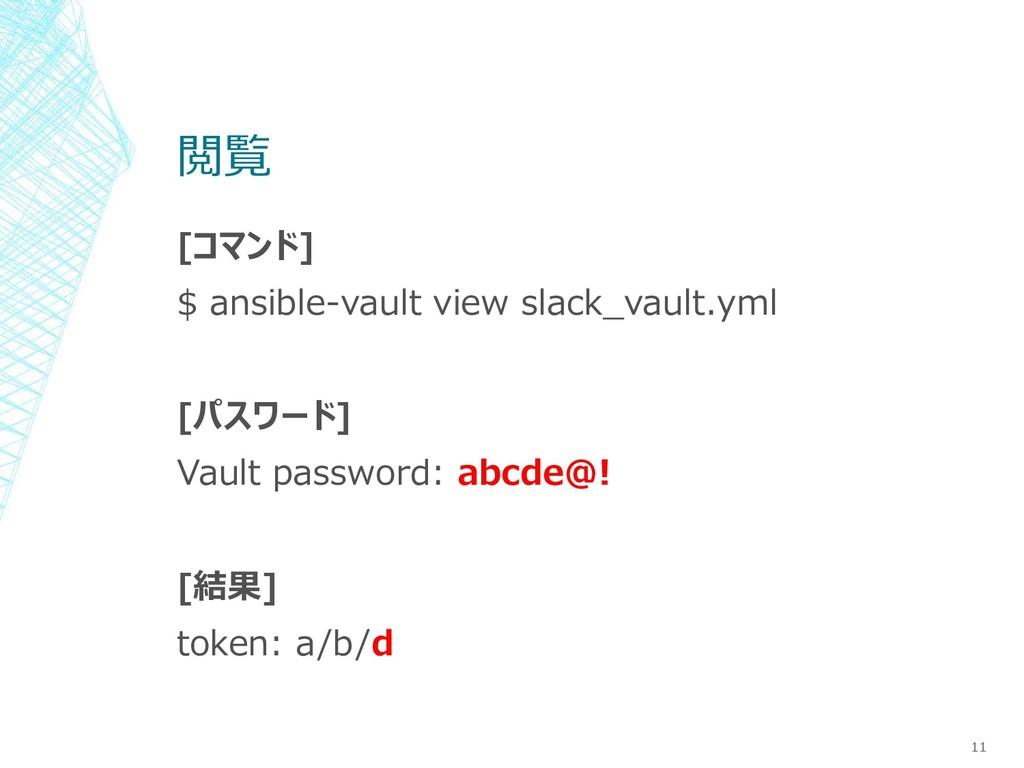 閲覧 11 [コマンド] $ ansible-vault view slack_vault.y...