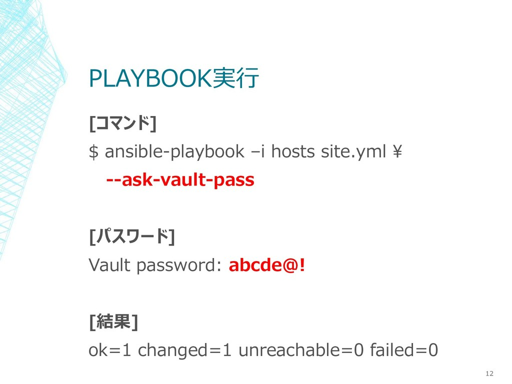 PLAYBOOK実行 12 [コマンド] $ ansible-playbook –i host...