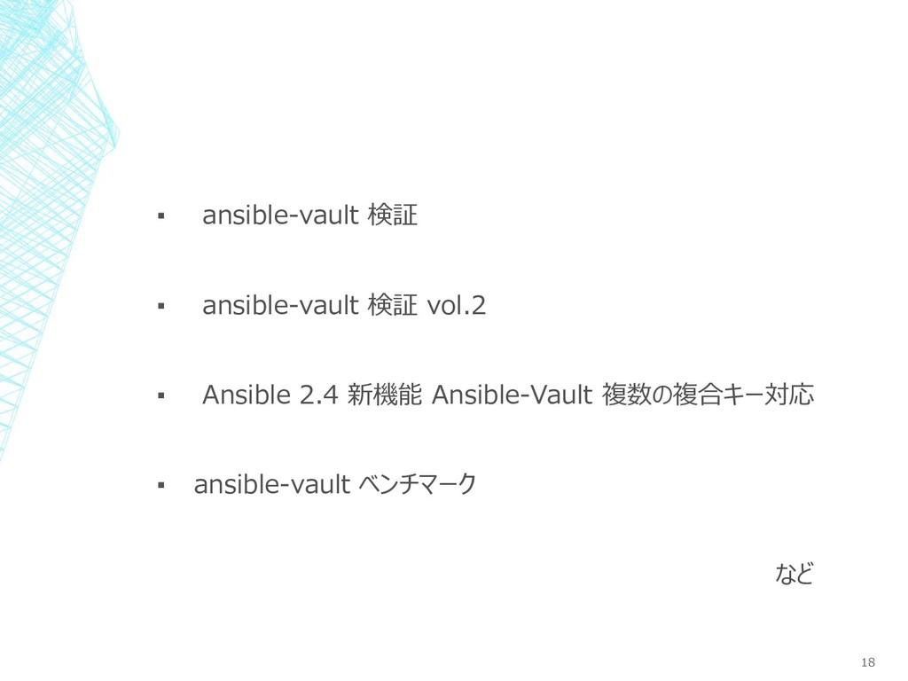 18 ▪ ansible-vault 検証 ▪ ansible-vault 検証 vol.2 ...