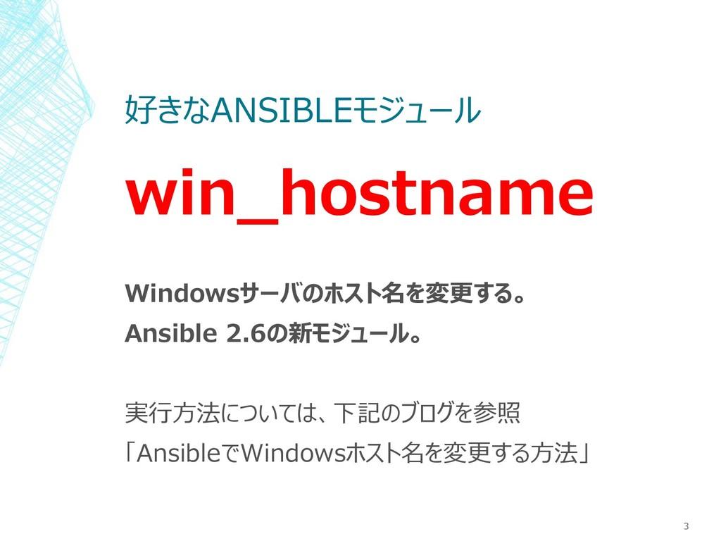 好きなANSIBLEモジュール win_hostname Windowsサーバのホスト名を変更...