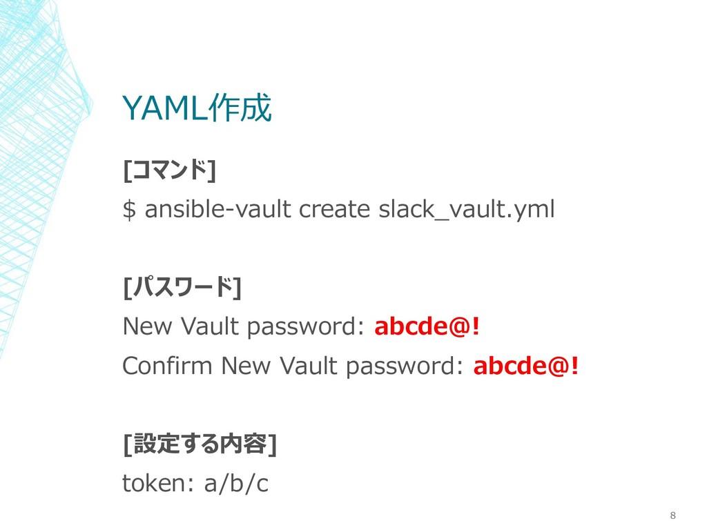 YAML作成 8 [コマンド] $ ansible-vault create slack_va...