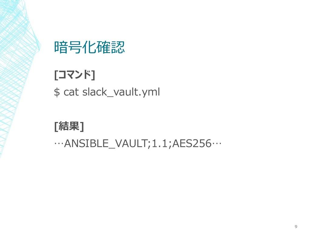 暗号化確認 9 [コマンド] $ cat slack_vault.yml [結果] …ANSI...