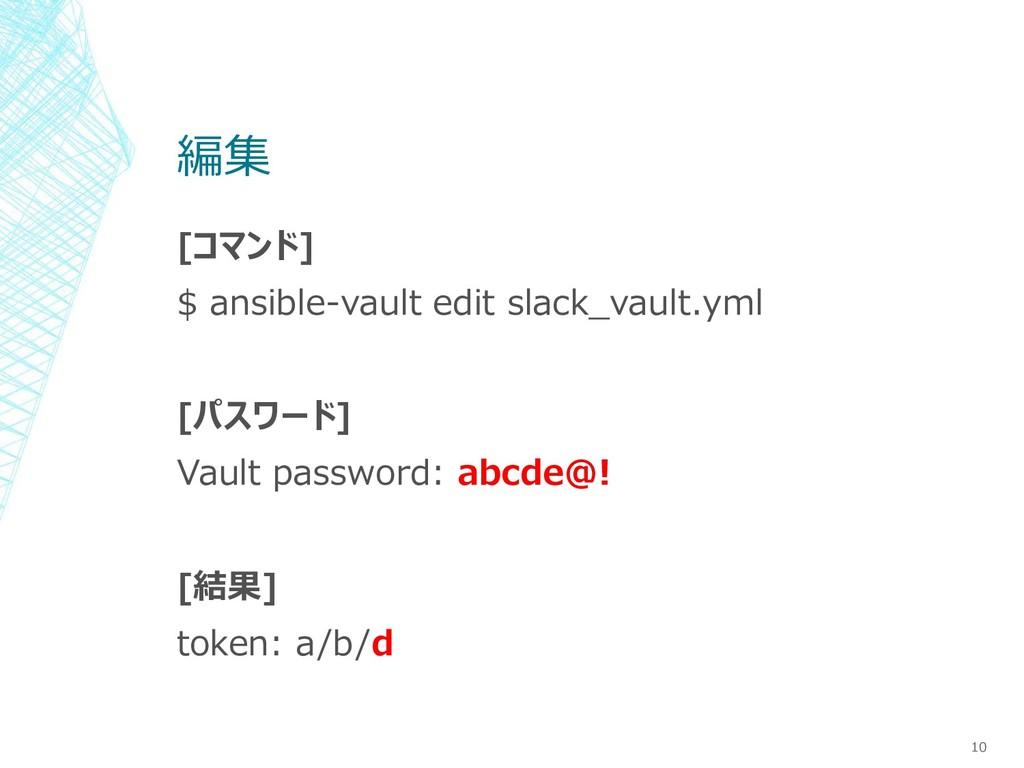 編集 10 [コマンド] $ ansible-vault edit slack_vault.y...