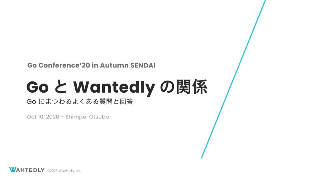 ©2020 Wantedly, Inc. Go ͱ Wantedly ͷؔ Go ʹ·ͭΘΔ...