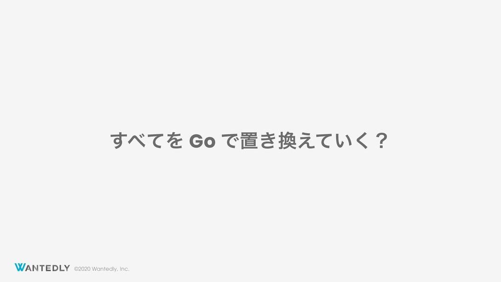 ©2020 Wantedly, Inc. ͯ͢Λ Go Ͱஔ͖͍͑ͯ͘ʁ