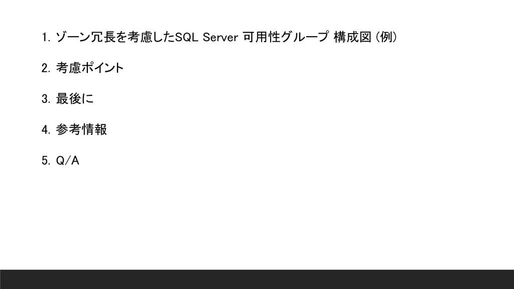 1. ゾーン冗長を考慮したSQL Server 可用性グループ 構成図 (例) 2. 考慮ポイ...